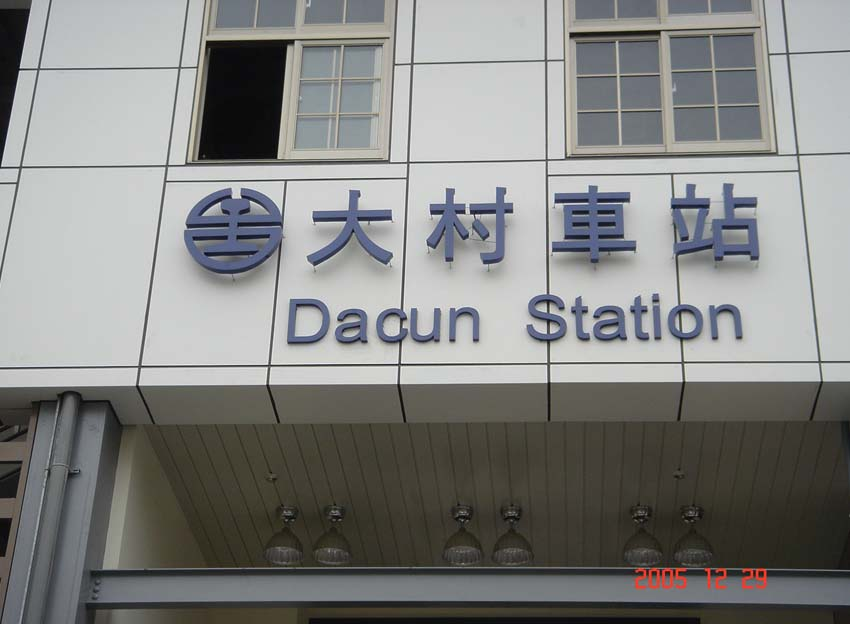 93年大村車站
