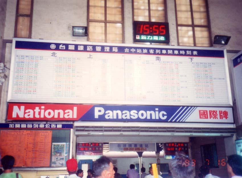 A2台中車站