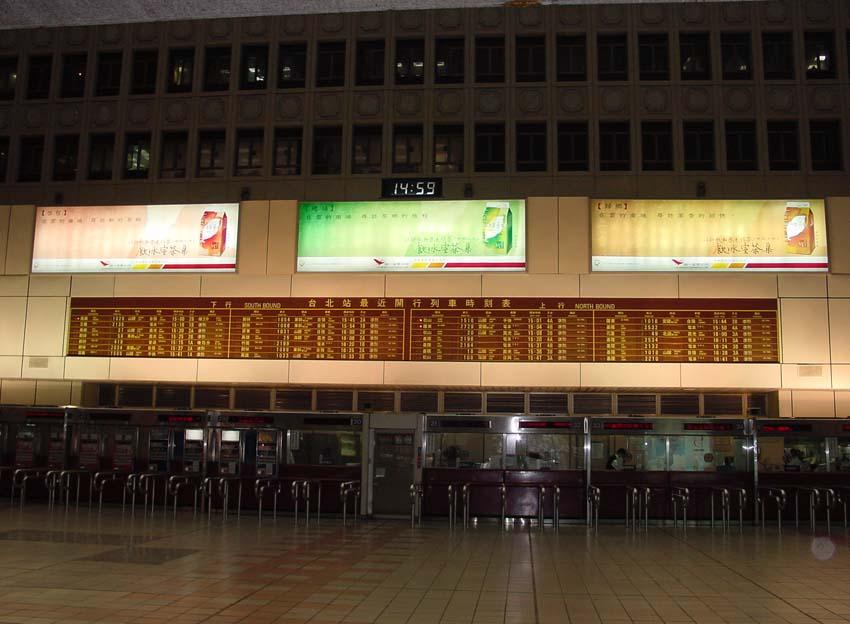 A44臺北台鐵捷運站