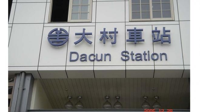 95年_臺鐵大村車站旅運設施工程