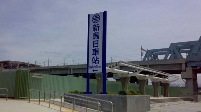98年_台鐵新烏日站旅運標誌工程