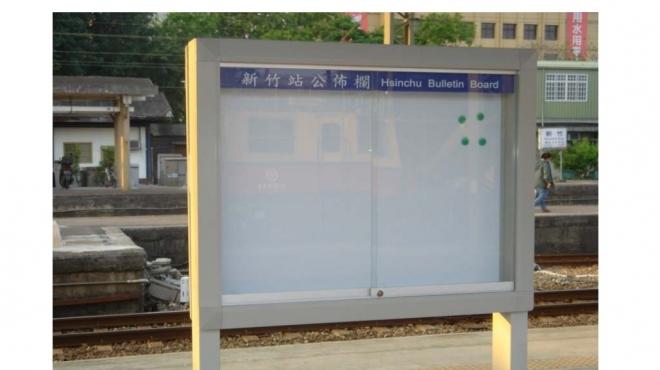 94年_臺鐵新竹車站旅運標誌工程