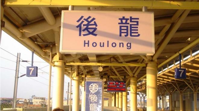 96年_臺鐵後龍車站旅運標誌工程