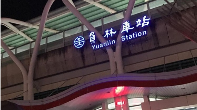 103年_台鐵員林車站旅運標誌工程