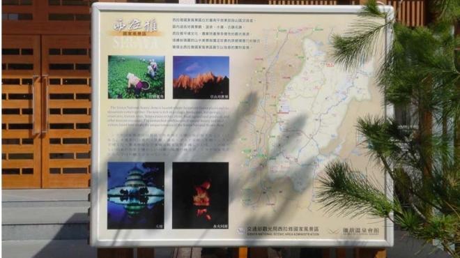 97年_西拉雅國家風景區景點行銷燈箱