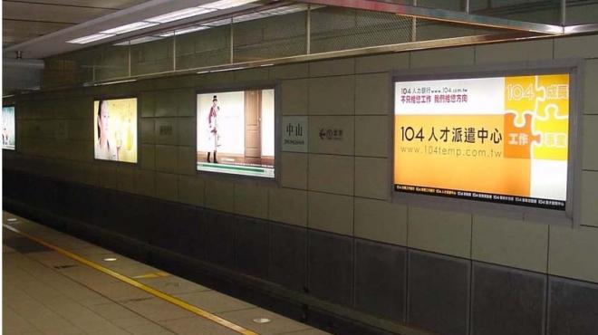 91年_台北捷運中山站軌道燈箱