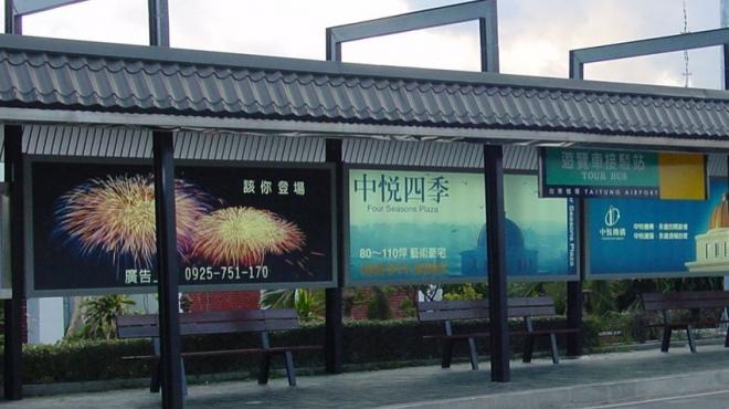 88年_台東機場媒體燈箱