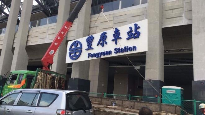 105年_台鐵豐原車站旅運標誌工程