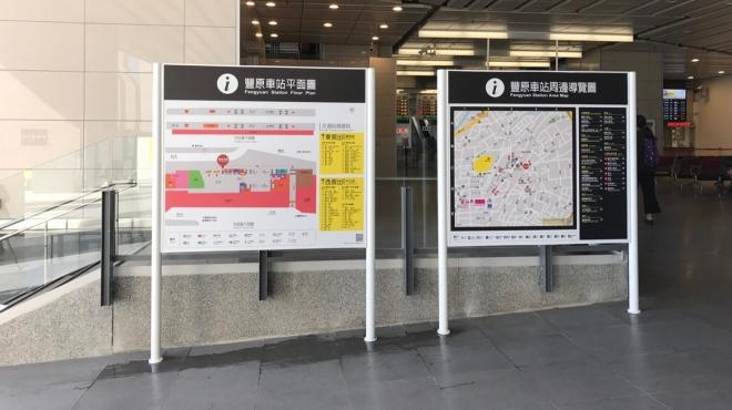 105年_豐原火車站導覽圖