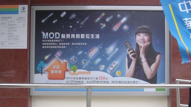 100年_中華電信媒體燈箱