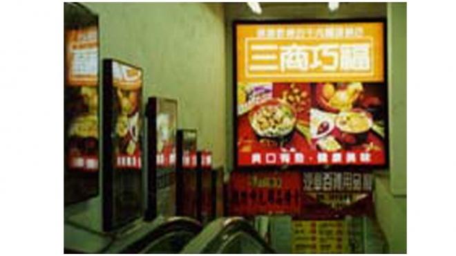 84年_台南大遠百量販店廣告燈箱