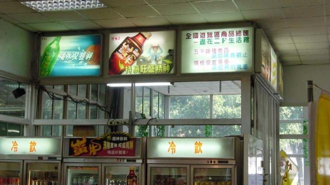 85年_苗栗三義休息站廣告燈箱