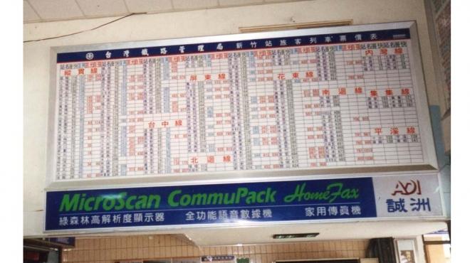 82年_新竹火車站列車時刻表