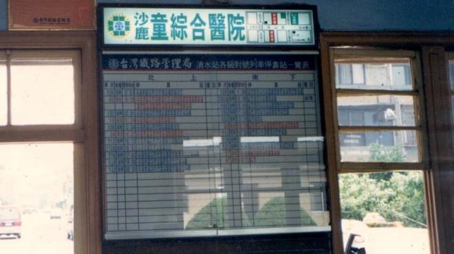 82年_清水火車站列車時刻表