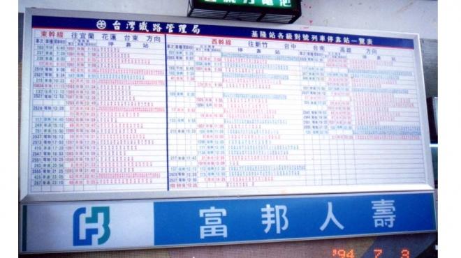 82年_基隆火車站列車時刻表