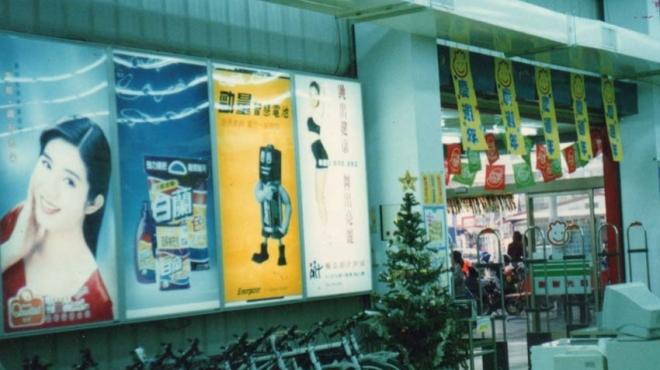 85年_雲林斗六美村量販店廣告燈箱