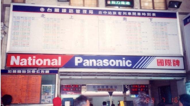 82年_台中火車站列車時刻表