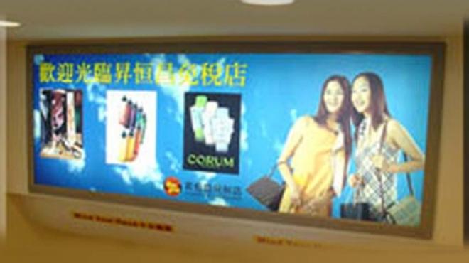 89年_昇恆昌免稅商店廣告燈箱