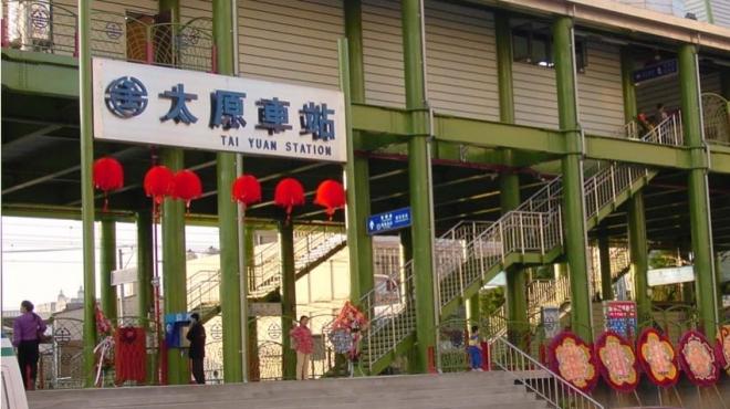 91年_臺鐵太原車站旅運標示工程