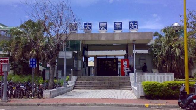 88年_臺鐵大慶車站旅運標誌工程
