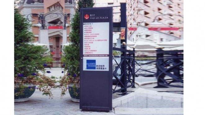 87年_台中桂冠歐洲廣場標示燈箱