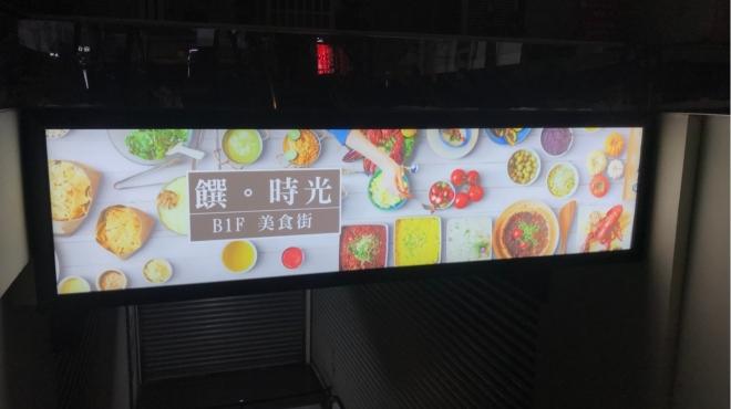 106年_ABC-MART台中新時代