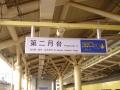96年後龍車站2
