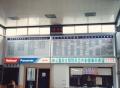 A3沙鹿站