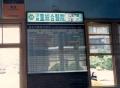 A6清水火車站