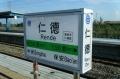 101年台鐵仁德站02